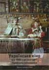 book_ukr_cinema_1_small