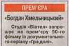day_anons_premjery_bohdan_hmelnitskij_small