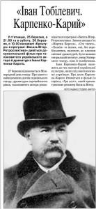 Карпенко-Карий