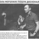 merzlikin_powuk_med