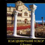 volod_obkl_1