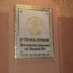 Меморіальна дошка засновнику Українського дому в Перемишлі 1901 року