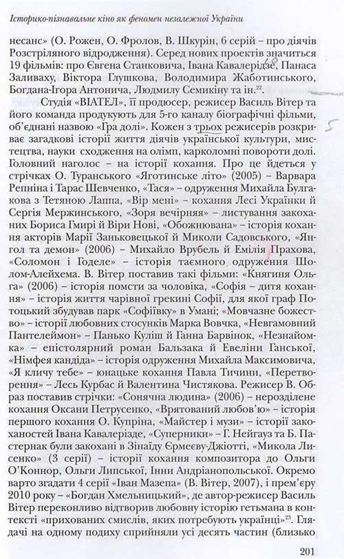 book_ukr_cinema_4