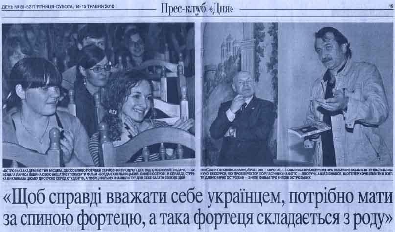 day81-82_fortetsja_1