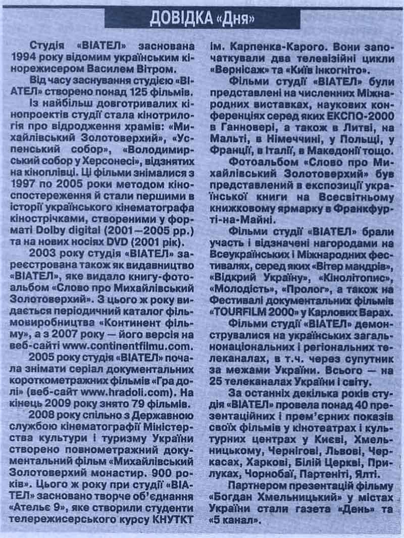 day81-82_fortetsja_4