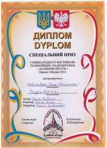 kalinmost-diplom