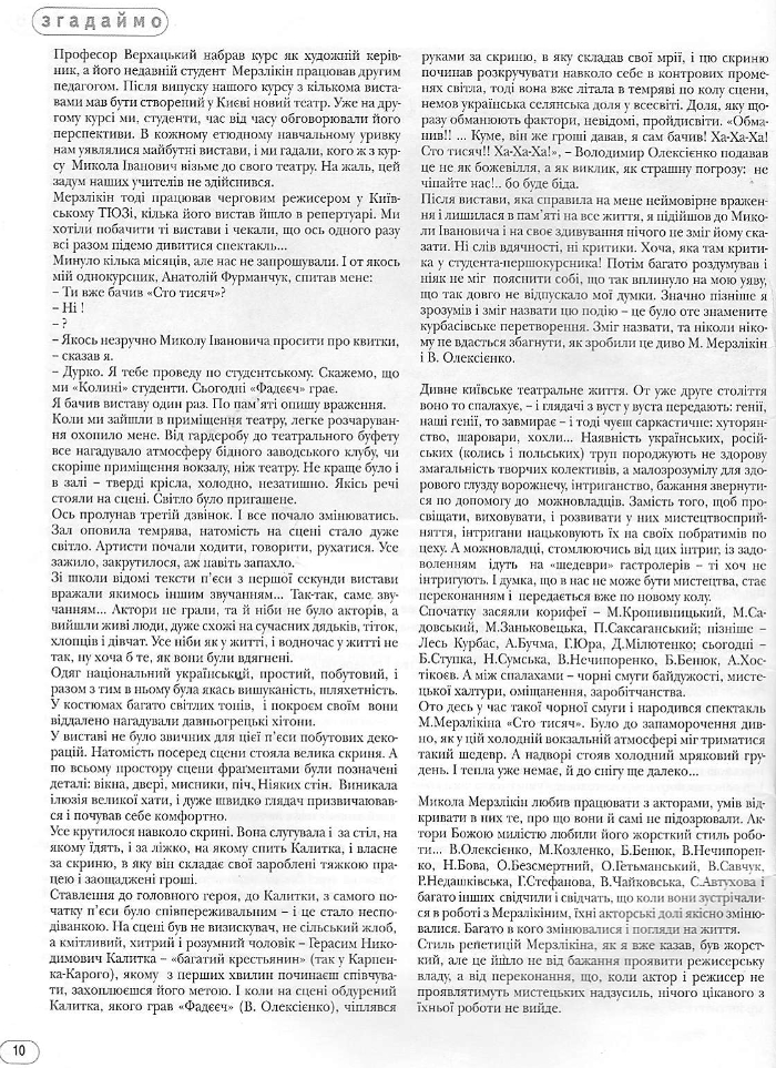 merzlikin_powuk_2