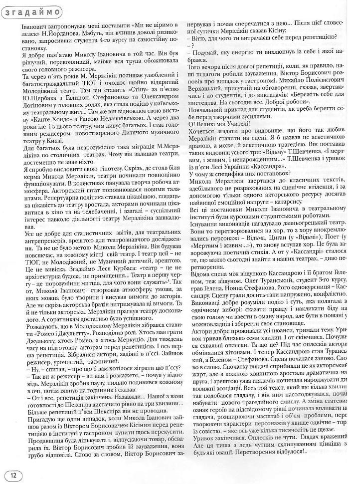 merzlikin_powuk_4