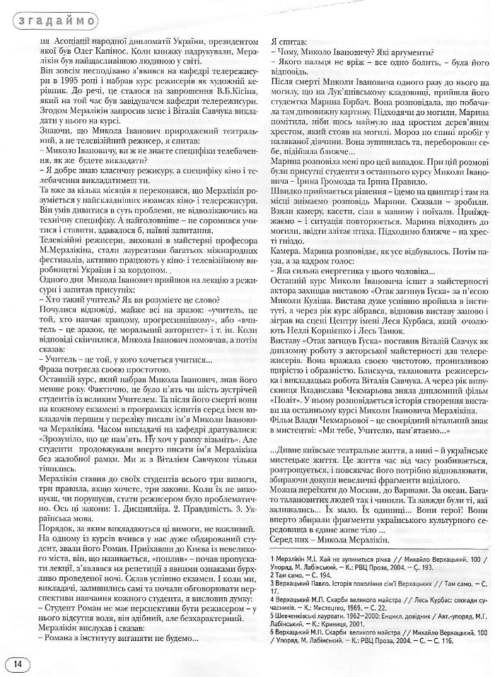 merzlikin_powuk_6