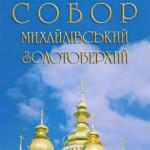 СоборюМихайлівський-Зол