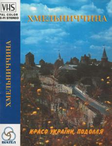 Красо-України---Подолля