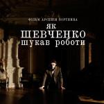 Як-Шевченко-шукав-роботи-POSTER3_1