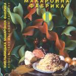 Hmelnitska-makaronna