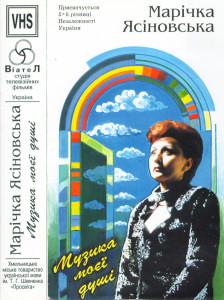 Muzika-moyeyi-dushi
