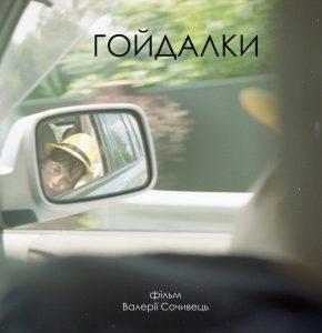 goydalki_01