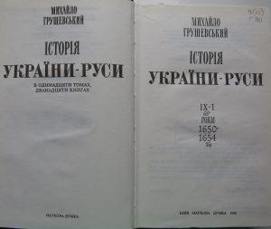 istoriya-ukrayini-rusi