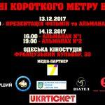 Ego_Odessa_reklama.mp4_snapshot_00.54_[2017.12.13_17.03.19]