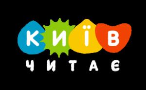 Київ читає - лого.