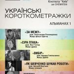 poster_EGO -Альманах