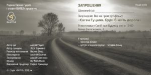 Zaproshenya_Gucalo-2